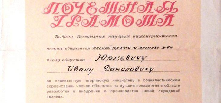 Грамоты Ивана Даниловича Юркевича