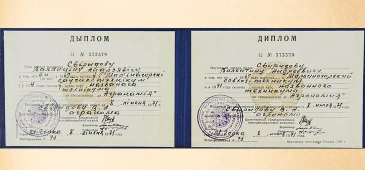 Диплом Свиридова Валентина Андреевича