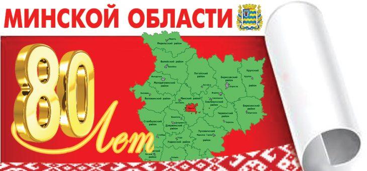 80-летие Минской области
