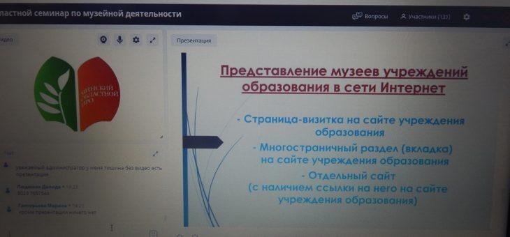 Участие в семинаре «Современные требования к организации работы музеев учреждений образования»
