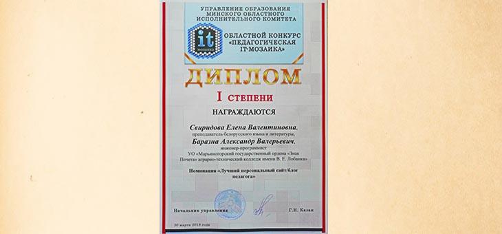 Подведены итоги областного конкурса «Педагогическая IT-мозаика»