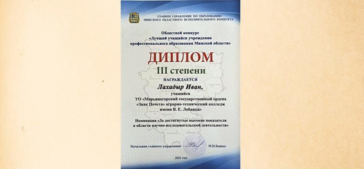 Конкурс «Лучший учащийся учреждения профессионального образования Минской области»