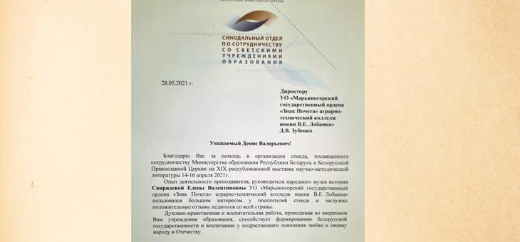 Благодарственное письмо Председателя Синодального отдела Белорусской Православной Церкви