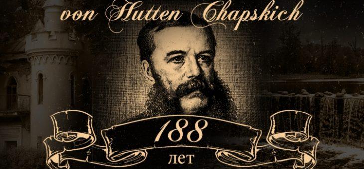 В Станьково прошли краеведческие чтения о роде Чапских.