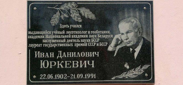 Академику Юркевичу посвящается