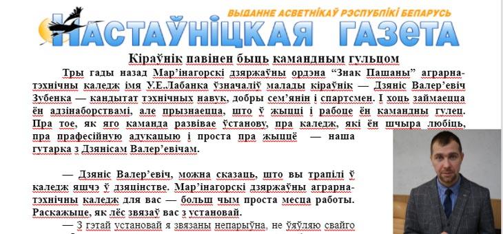 Настаўніцкая газета аб каледжы